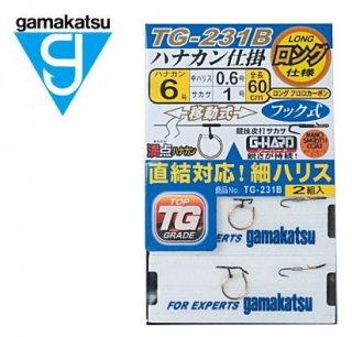 がまかつ 満点ハナカン仕掛 (2組入) TG-231B  (7-1) / 鮎 友釣り用品 (メール便可)