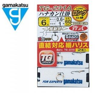 がまかつ 満点ハナカン仕掛 (2組入) TG-231A  (6-0.6) / 鮎 友釣り用品 (メール便可)