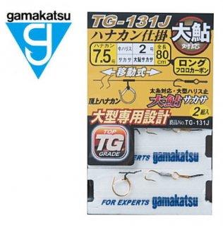 がまかつ 頂上ハナカン仕掛  大鮎対応 (2組入) TG-131J  (8-2.5) / 鮎 友釣り用品 (メール便可)