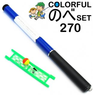 のべ竿+仕掛け入門セット ファイブスター カラフル のべセット 270 ブルー / SALE10