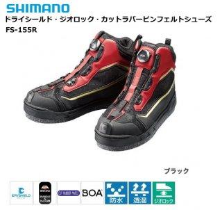 シマノ ドライシールド・ジオロック・カットラバーピンフェルトシューズ FS-155R 25.0cm (送料無料)(お取り寄せ商品)