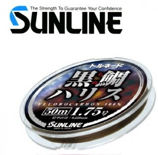 サンライン トルネード 黒鯛 (ちぬ) ハリス 50m 2号 (メール便可) 【本店特別価格】