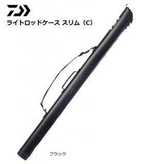 ダイワ ライトロッドケース スリム 150S(C) ブラック (大型商品 代引不可)(お取り寄せ商品) 【本店特別価格】