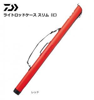 ダイワ ライトロッドケース スリム 150S(C) レッド (大型商品 代引不可)(お取り寄せ商品) 【本店特別価格】