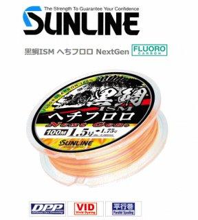 サンライン 黒鯛ISM へちフロロ NextGen 100m 2.5/2.75号 (メール便可)