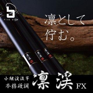 渓流竿 ファイブスター 凛渓 (りんけい) FX 450 / SALE10