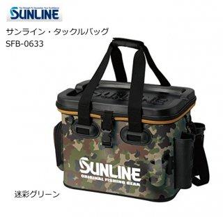 サンライン タックルバッグ SFB-0633 迷彩グリーン