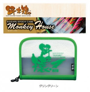 林釣漁具製作所 餌木猿 モンキーハウス 20G グリングリーン / エギケース