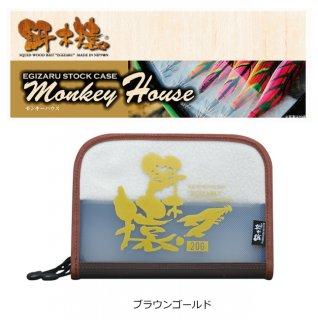 林釣漁具製作所 餌木猿 モンキーハウス 20G ブラウンゴールド / エギケース