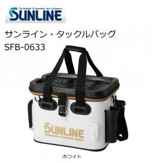 サンライン タックルバッグ SFB-0633 ホワイト
