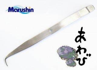 ステン アワビオコシ 平 大 (マルシン漁具) / SALE10