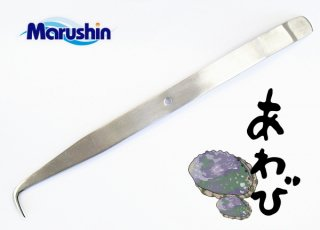ステン アワビオコシ 平 ミニ (マルシン漁具) / SALE10