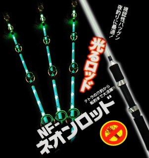 夜釣りに最適な光る釣竿! マルシン漁具 NF-ネオンロッド タイプ1 (1ピース) / SALE