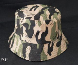オーニングスハット (Awnings,hat) (マルシン) 迷彩 / 日よけ帽子 / SALE10