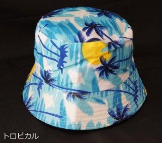 オーニングスハット (Awnings,hat) (マルシン) トロピカル / 日よけ帽子 / SALE10