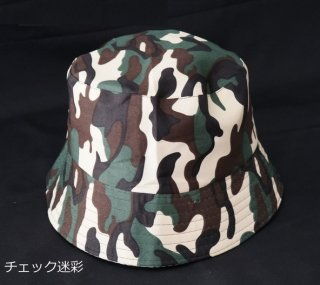 オーニングスハット (Awnings,hat) (マルシン) チェック迷彩 / 日よけ帽子 / SALE10