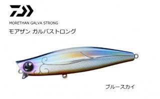 【セール】 ダイワ モアザン ガルバストロング 120S ブルースカイ / シーバス ルアー