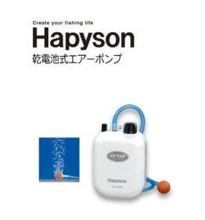 ハピソン (Hapyson) 乾電池式エアーポンプ YH-707B