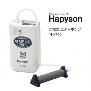 ハピソン (Hapyson) 充電式エアポンプ YH-760