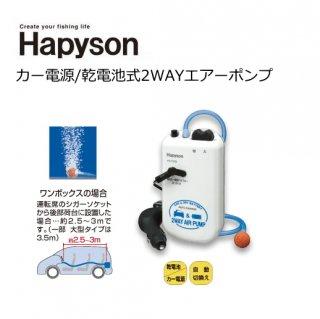 ハピソン (Hapyson) カー電源/乾電池式2WAYエアーポンプ YH-737B