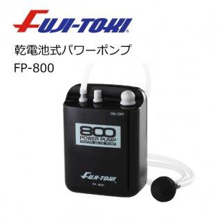 冨士灯器 乾電池式パワーポンプ FP-800 / エアーポンプ