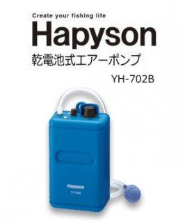 ハピソン (Hapyson) 乾電池式エアーポンプ YH-702B