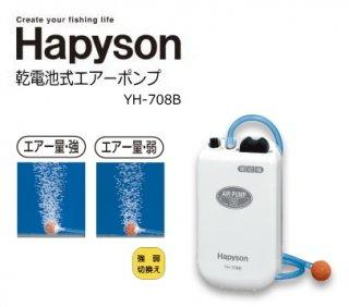 ハピソン (Hapyson) 乾電池式エアーポンプ YH-708B