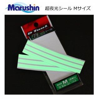 マルシン漁具 超夜光シール Mサイズ (メール便可)