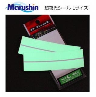マルシン漁具 超夜光シール Lサイズ (メール便可)