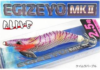 アライブ エギゼヨ MKII マーク2 KMY-1601 (2.5号/ケイムラパープル) / エギング 餌木 / SALE10 (メール便可)