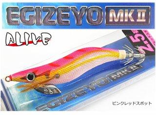 アライブ エギゼヨ MKII マーク2 KMY-1601 (2.5号/ピンクレッドスポット) / エギング 餌木 / SALE10 (メール便可)