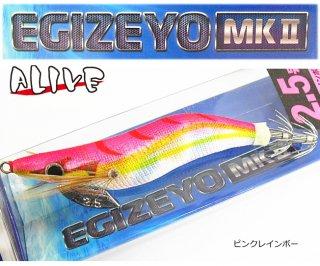 アライブ エギゼヨ MKII マーク2 KMY-1601 (2.5号/ピンクレインボー) / エギング 餌木 / SALE10 (メール便可)