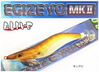 アライブ エギゼヨ MKII マーク2 KMY-1602 (3.0号/キンアジ) / エギング 餌木 / SALE10 (メール便可)
