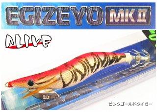 アライブ エギゼヨ MKII マーク2 KMY-1602 (3.0号/ピンクゴールドタイガー) / エギング 餌木 / SALE10 (メール便可)