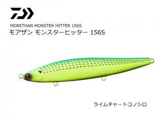 【セール】 ダイワ モアザン モンスターヒッター 156S ライムチャートコノシロ / シーバス ルアー (メール便可)