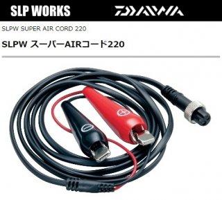 ダイワ SLPW スーパーAIRコード220 / バッテリーコード