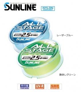 サンライン オールステージ (艶消しグリーン) 150m 10lb 2.5号 / 道糸 【本店特別価格】