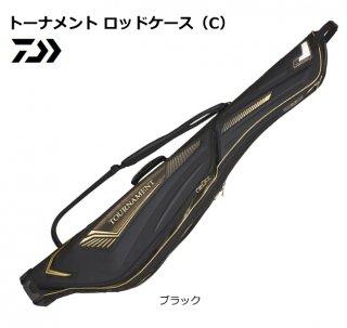 ダイワ トーナメント ロッドケース(C) 135R(C) ブラック (大型商品 代引不可)(お取り寄せ商品)