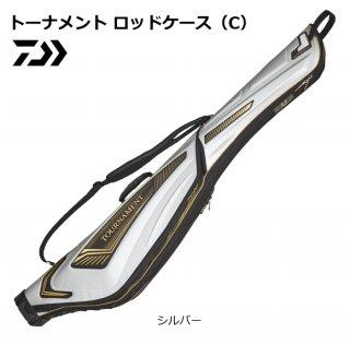 ダイワ トーナメント ロッドケース(C) 135R(C) シルバー (大型商品 代引不可)
