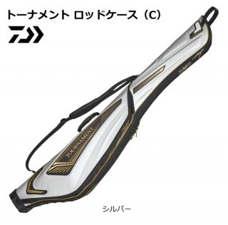 ダイワ トーナメント ロッドケース(C) 145R(C) シルバー (大型商品 代引不可)