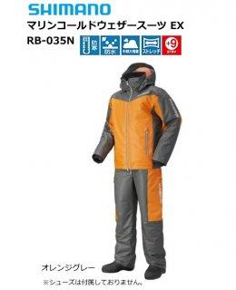 シマノ マリンコールドウェザースーツ EX RB-035N オレンジグレー Mサイズ / 防寒着 (送料無料)
