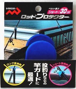 マルシン漁具 ロッドプロテクター ショート 30cm / SALE10