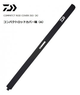 ダイワ コンパクトロッドカバー磯 ブラック L(A) / 竿袋 【本店特別価格】