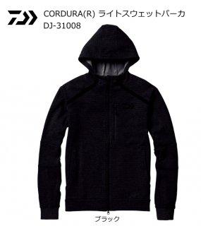 【冬物セール】 ダイワ CORDURA【R】 ライトスウェットパーカ DJ-31008 ブラック 2XL【3L】サイズ 【送料無料】