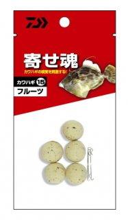 ダイワ 寄せ魂 カワハギ15 フルーツ / エサ (メール便可)
