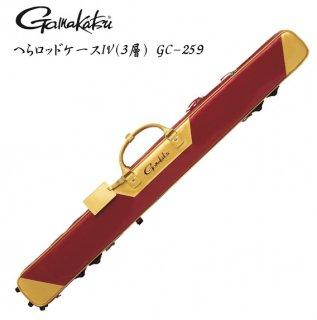 がまかつ へらロッドケース4 (3層) GC-259 レッド / へらぶな用品 (大型商品 代引不可)(お取り寄せ商品)