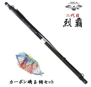 ソルフィエスタ 二代目 烈覇 (れっぱ) 磯玉 450 / カーボン磯玉網セット / SALE