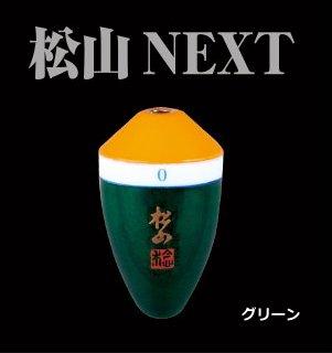 松田稔 松田ウキ MST 松山 NEXT 朱 BB-BB グリーン (メール便可) (お取り寄せ商品)
