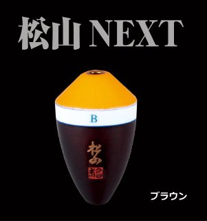 松田稔 松田ウキ MST 松山 NEXT 朱 4 ブラウン (メール便可)
