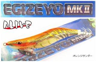 アライブ エギゼヨ MKII マーク2 KMY-1603 (3.5号/オレンジサンダー) / エギング 餌木 / SALE10 (メール便可)